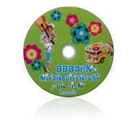 Bild: DVD-R